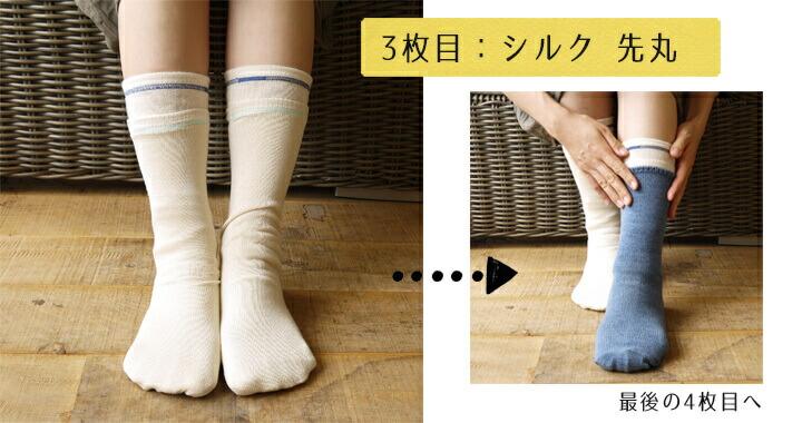 重ね履き靴下3枚目
