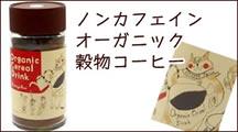 ノンカフェインオーガニック穀物コーヒー