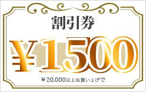 クーポン1500円