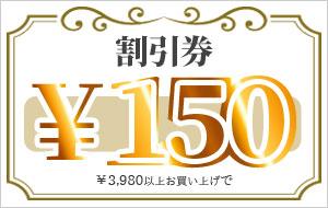 クーポン150円