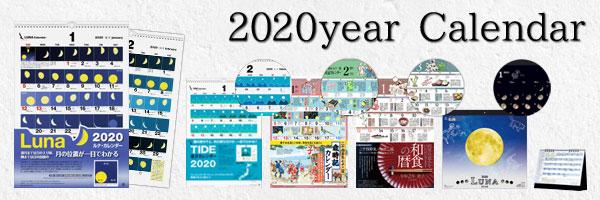 2020年 カレンダー