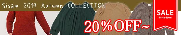 シサム工房 フェアトレード SALE セール エシカルファッション