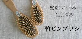 竹ピンブラシ