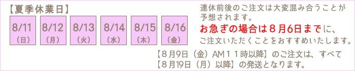 夏季休業 8月11日(日)〜16日(金)