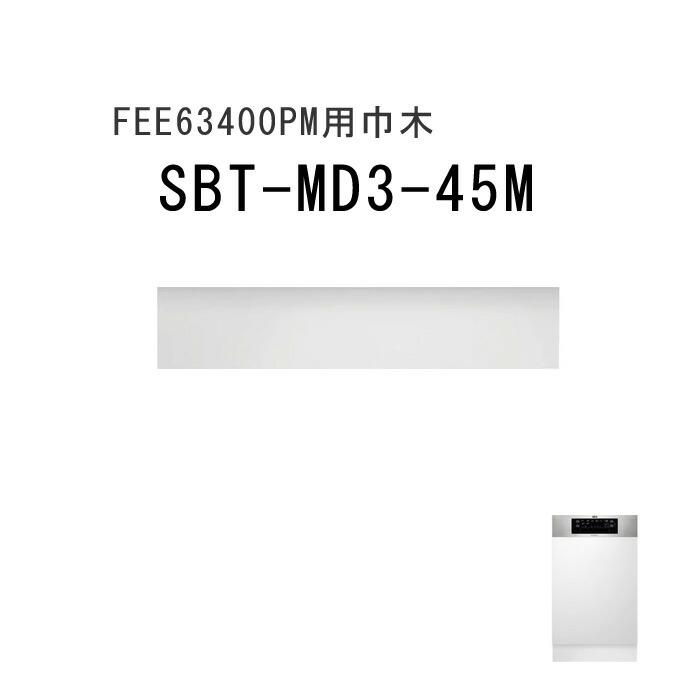 AEG Electrolux 45cm食器洗い機用 ステンレス巾木 <br>SBT-MD3-45M