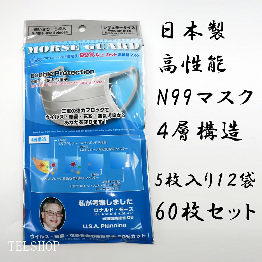 モースガード 日本製マスク モースマスク 5枚入り×12袋 計60枚 レギュラーサイズ 大人用 N99高機能マスク 4層構造マスク 静電気+銀系抗菌剤