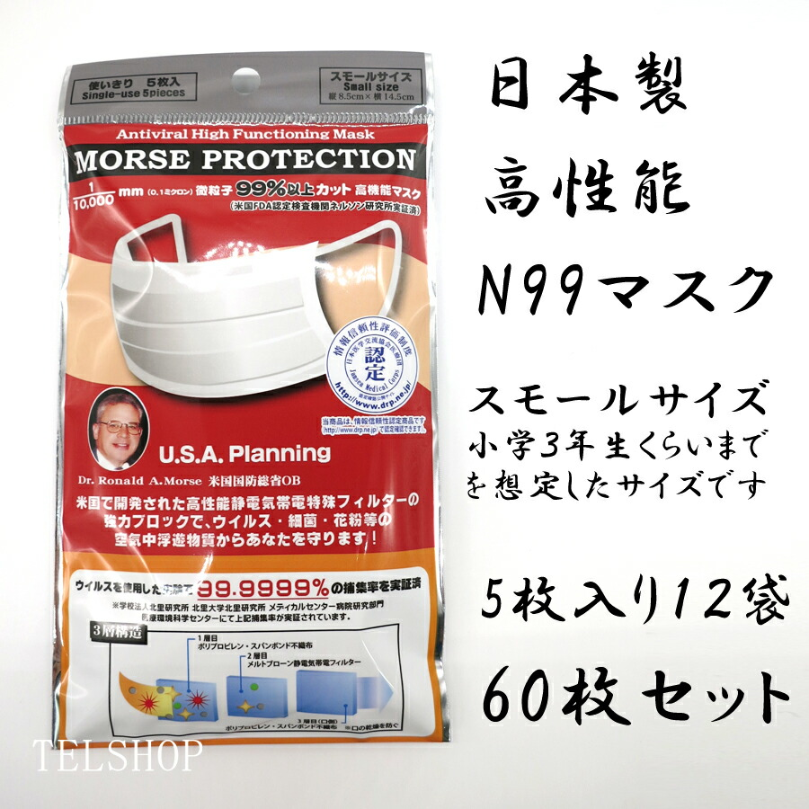 モースプロテクション モースマスク 5枚入り×12袋 計60枚 持ち運びに便利な小袋タイプ スモールサイズ 子供用小学三年生程度迄を想定 N99高機能マスク 日本製マスク