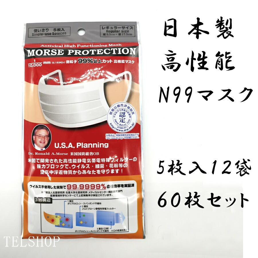 モースプロテクション モースマスク 5枚入り×12袋 計60枚 持ち運びに便利な小袋タイプ レギュラーサイズ 大人用 N99高機能マスク 日本製マスク