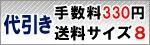 daibiki送料サイズ(8)