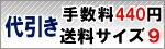 daibiki送料サイズ(9)
