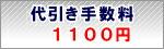 代引き手数料1050円