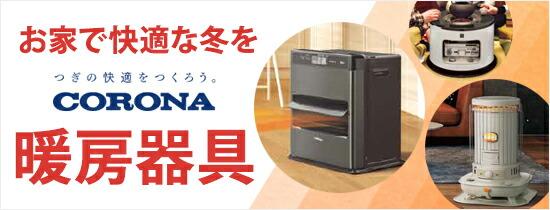 CORONA 暖房器具