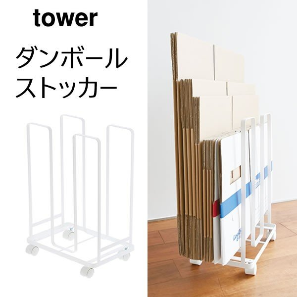 tower タワー ダンボールストッカー ホワイト 3303 段ボール 収納 片付け YAMAZAKI (山崎実業) 03303-5R2