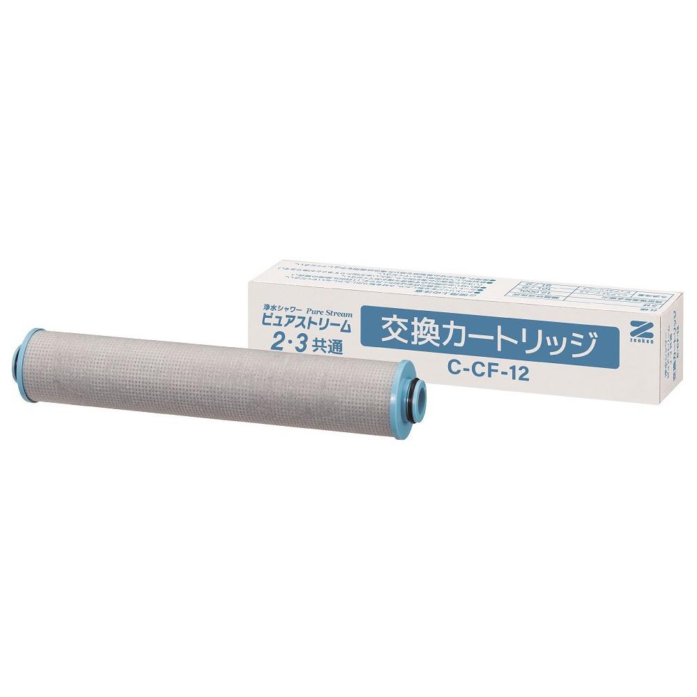 【送料サイズSS】ゼンケン 交換用カートリッジ C-CF-12 ピュアストリーム2・ピュアストリーム3専用 お風呂用浄水器
