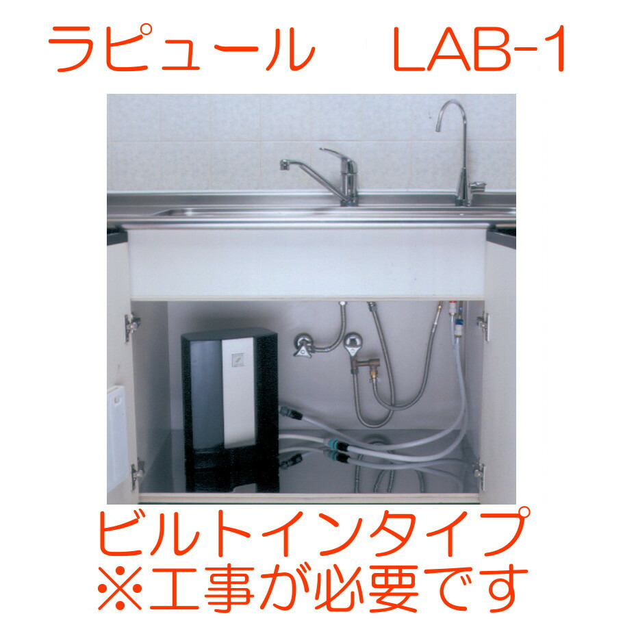 ラピュール 浄水器 LAB-1 ビルトインタイプ