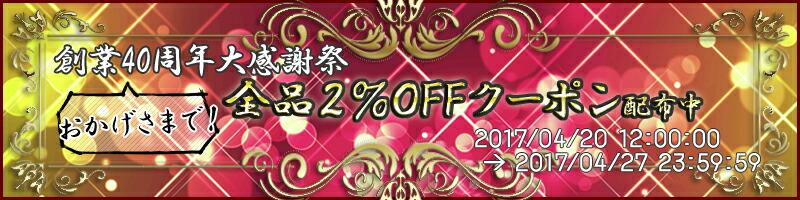 創業40周年大感謝祭2%OFFクーポン