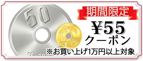 55円クーポン