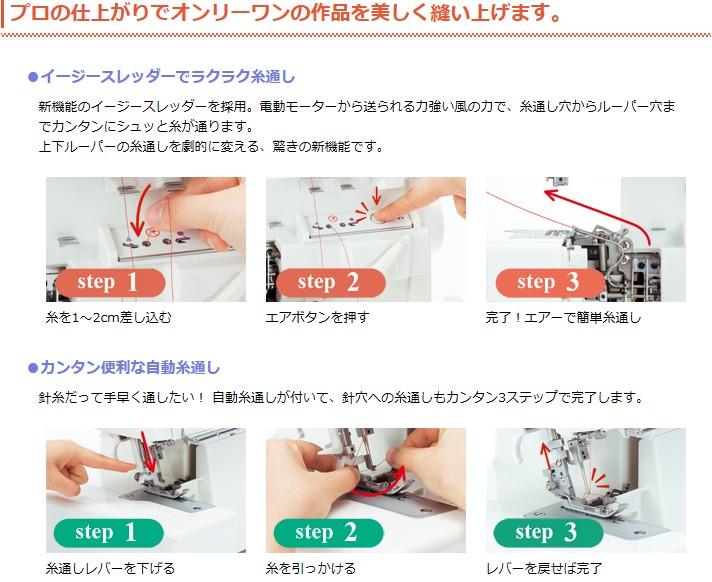 Telshop Japan Juki Juki Over Lock Sewing Machine Mo
