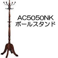 カリモク家具 Karimoku ポールスタンド AC5050NK ルームアクセサリー  【代引きは別途送料が必要です】