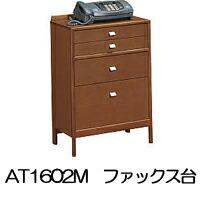 カリモク家具 Karimoku ファックス台 AT1602MH/MK/MS ルームアクセサリー 【開梱設置無料※】 【売価お問い合わせください】 【代引きは別途送料が必要です】