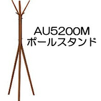カリモク家具 Karimoku ポールスタンド AU5200MH/MK/ME ルームアクセサリー 【開梱設置無料※】 【売価お問い合わせください】 【代引きは別途送料が必要です】