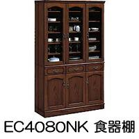 カリモク家具 Karimoku 食器棚 EC4080NK 代引き不可 【開梱設置無料※】 【売価お問い合わせください】