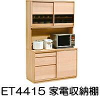 カリモク家具 Karimoku 家電収納棚 食器棚 ET4415 ME/MH/MK/MS 代引き不可 【開梱設置無料※】 【売価お問い合わせください】