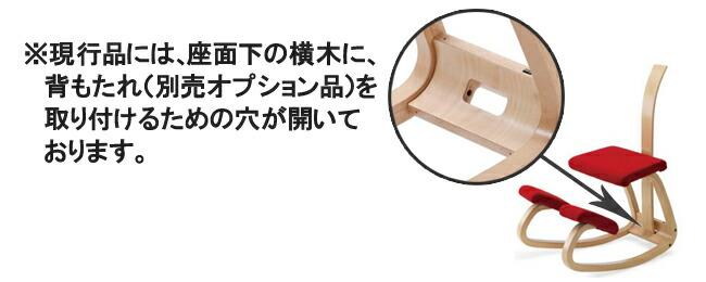 背もたれ用の横木穴