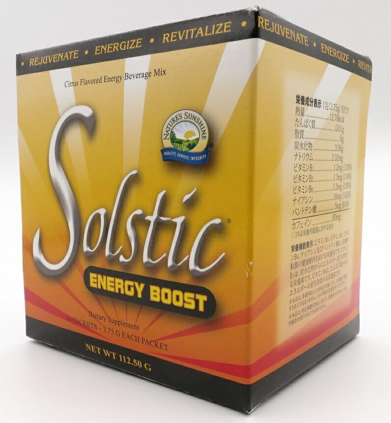 ソルスティックエナジー 粉末清涼飲料 シナジーワールドワイド ■栄養補助食品 【送料サイズA】