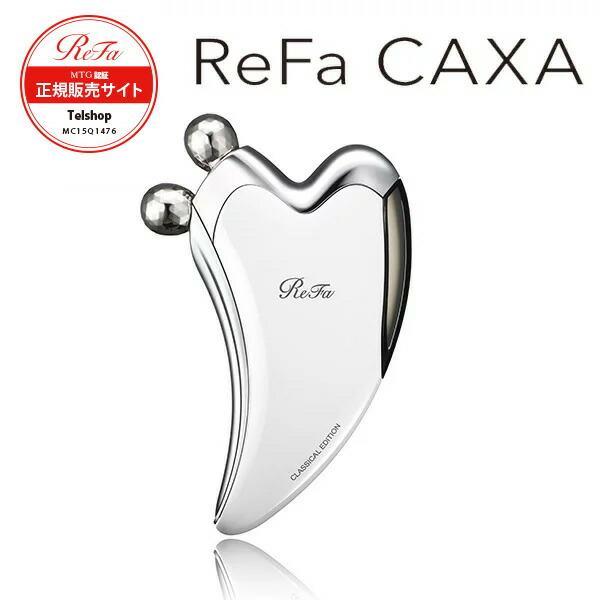 ReFa CAXA カッサケアライン リファカッサ RF-CB2340B-P(ピンク) / RF-CB2340B-W(ホワイト) MTG正規販売店 メーカー正規保証付き