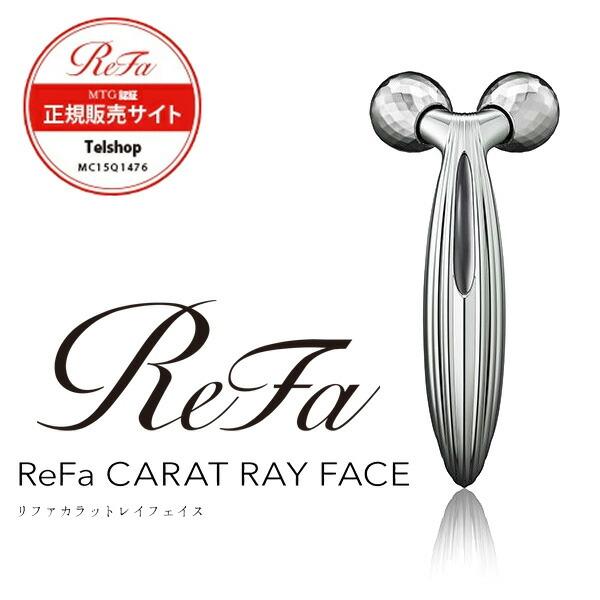 ReFa CARAT RAY FACE リファカラットレイフェイス RF-RF2121B MTG正規販売店 メーカー正規保証付き 美顔器 美顔ローラー フェイスローラー【送料無料】