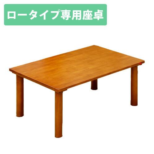 中居木工 天然木 テーブル 椅子(ロータイプ)専用 NK-2060【送料無料(北海道・沖縄・離島除く)】【代引不可】