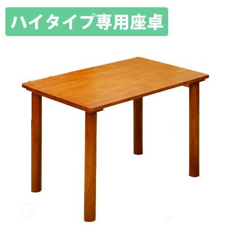 中居木工 天然木 テーブル 椅子(ハイタイプ)専用 NK-2061【送料無料(北海道・沖縄・離島除く)】【代引不可】