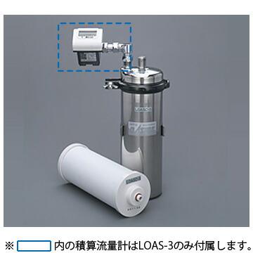キッツ オアシックス 業務用 ビルトイン 浄水器 1筒式浄水ユニット(積算流量計付) LOAS-3 LOAS3 Aタイプ【送料無料】