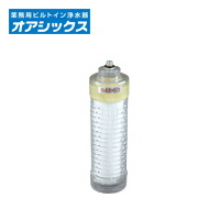 キッツ KITZ オアシックス カートリッジ OASF-1 (業務用ビルトイン浄水器 2筒式浄水ユニット Bタイプ 用)【送料無料】