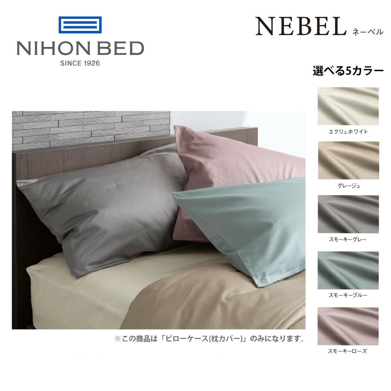 日本ベッド ネーベル ピローケース(合わせ式) NEBEL 50909 50910 50911 50912 50913 枕カバー ベッドアクセサリー【送料サイズS】