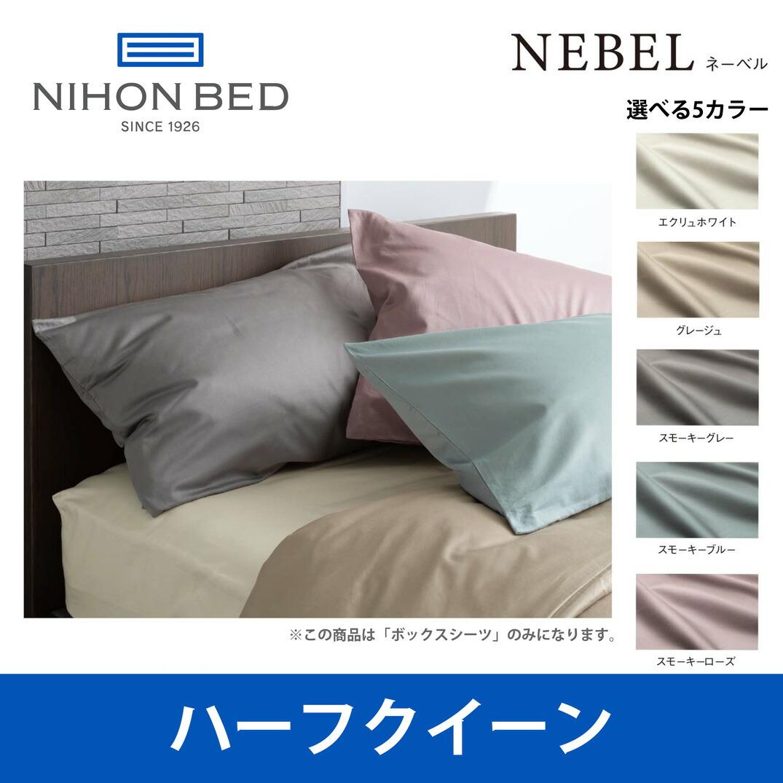 日本ベッド ネーベル ボックスシーツ ハーフクイーンサイズ NEBEL エクリュホワイト(50904) Q2サイズ ベッドアクセサリー【送料無料】