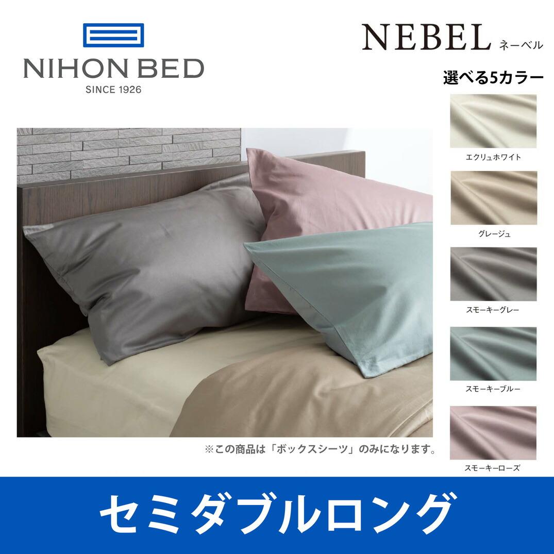 日本ベッド ネーベル ボックスシーツ セミダブルロングサイズ NEBEL エクリュホワイト(50904) SJサイズ ベッドアクセサリー【送料無料】