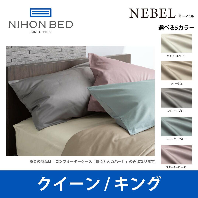 日本ベッド ネーベル コンフォーターケース(掛ふとんカバー) クイーンサイズ/キングサイズ NEBEL 50899 50900 50901 50902 50903 CQ/Kサイズ ベッドアクセサリー【送料無料】
