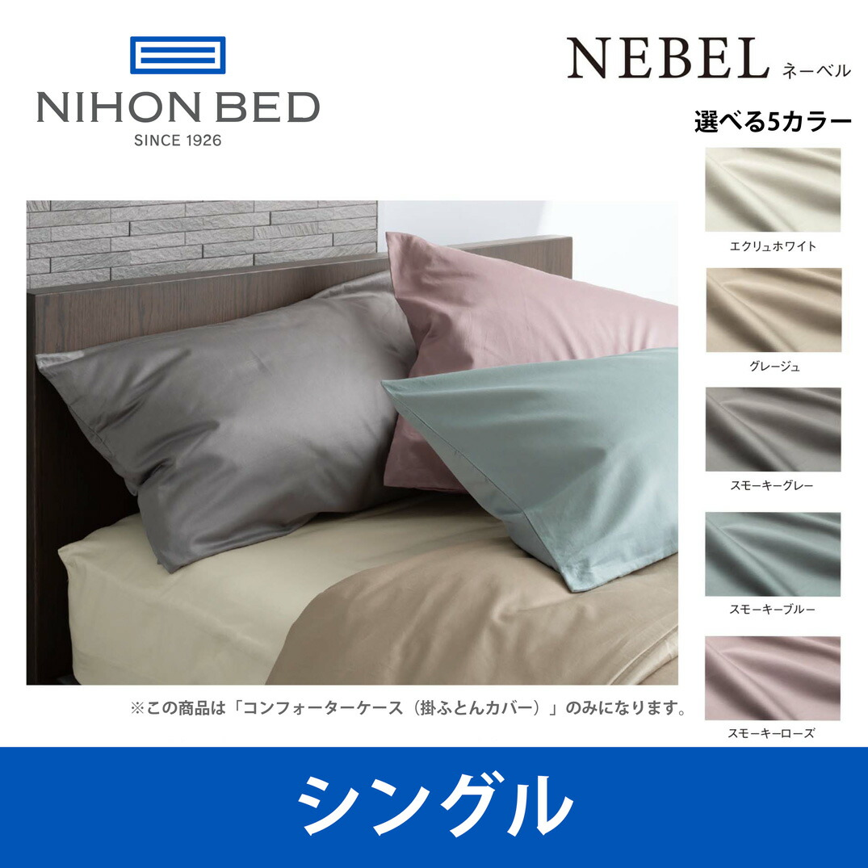 日本ベッド ネーベル コンフォーターケース(掛ふとんカバー) シングルサイズ NEBEL 50899 50900 50901 50902 50903 Sサイズ ベッドアクセサリー【送料無料】