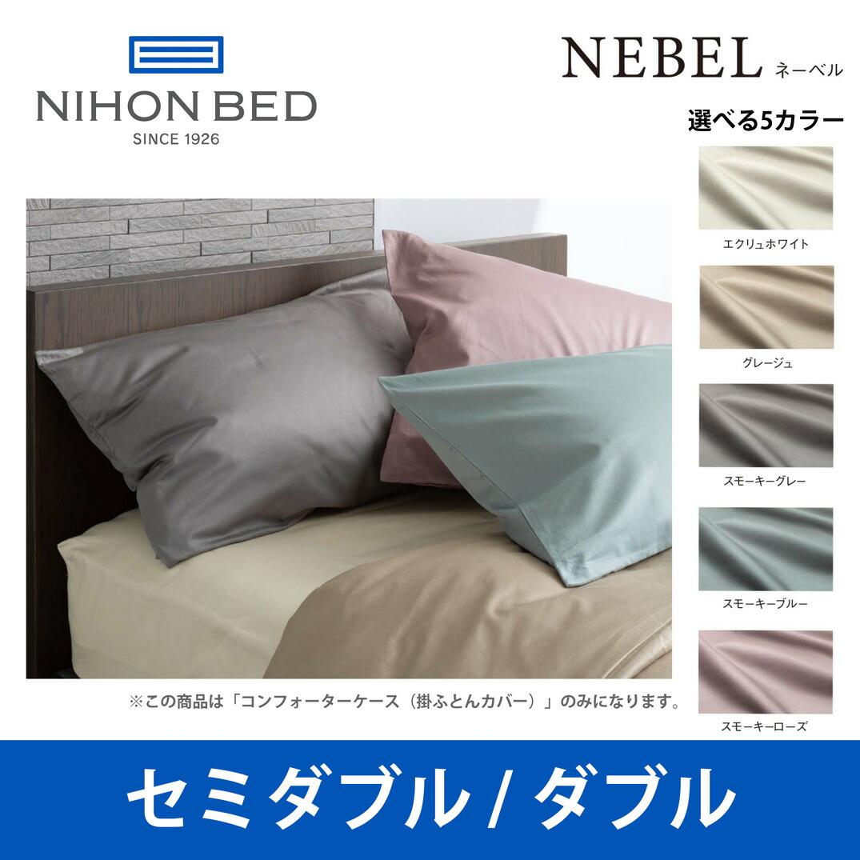 日本ベッド ネーベル コンフォーターケース(掛ふとんカバー) セミダブルサイズ/ダブルサイズ NEBEL 50899 50900 50901 50902 50903 SD/Dサイズ ベッドアクセサリー【送料無料】