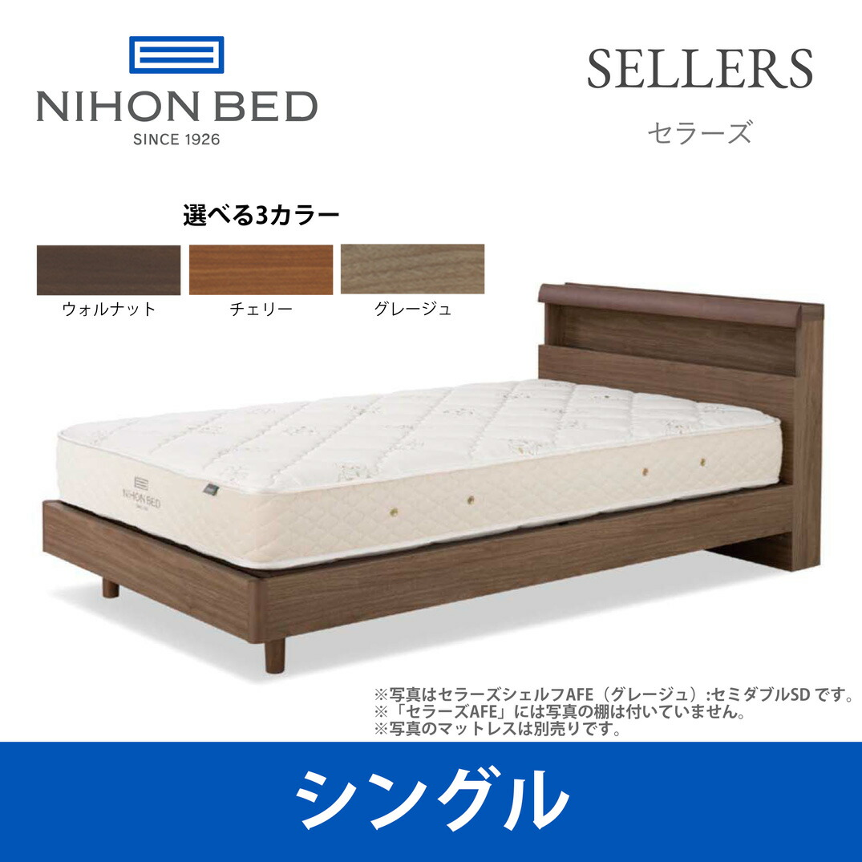 【関東配送料無料】日本ベッド ベッドフレーム セラーズ シェルフ AFE(棚付・引出し無) シングルサイズ SELLERS SHELF E331 E332 E333 Sサイズ 【ベッドフレームのみ】