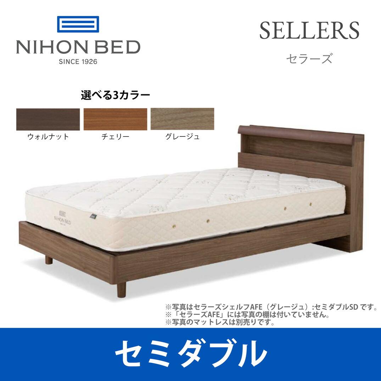 【関東配送料無料】日本ベッド ベッドフレーム セラーズ シェルフ AFE(棚付・引出し無) セミダブルサイズ SELLERS SHELF E331 E332 E333 SDサイズ 【ベッドフレームのみ】
