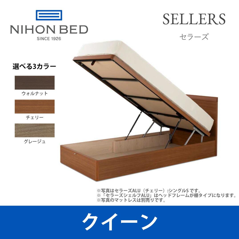【関東配送料無料】日本ベッド ベッドフレーム セラーズ シェルフ ALU(棚付・リフト式) クイーンサイズ SELLERS SHELF E351 E352 E353 CQサイズ 【ベッドフレームのみ】【納期約60日】