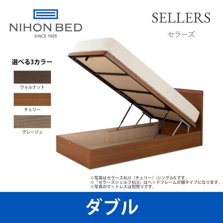 【関東配送料無料】日本ベッド ベッドフレーム セラーズ シェルフ ALU(棚付・リフト式) ダブルサイズ SELLERS SHELF E351 E352 E353 Dサイズ 【ベッドフレームのみ】【納期約60日】