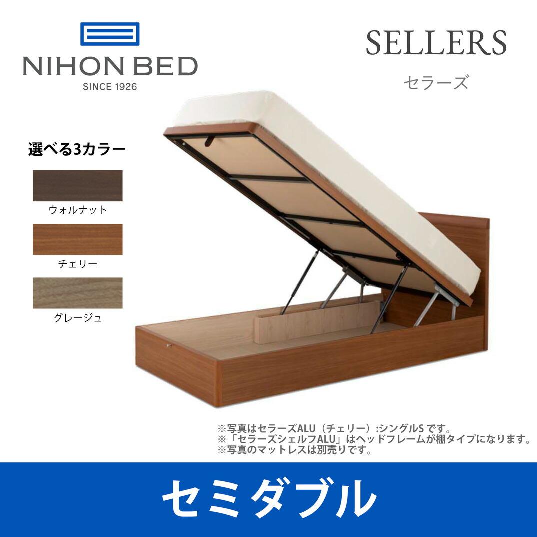 【関東配送料無料】日本ベッド ベッドフレーム セラーズ シェルフ ALU(棚付・リフト式) セミダブルサイズ SELLERS SHELF E351 E352 E353 SDサイズ 【ベッドフレームのみ】