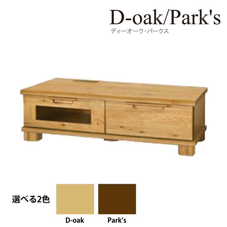 【製造中止のため入荷未定】【送料無料】起立木工 D-oak/Park's TVボード110L ナチュラル色(02502+02532)/ダーク色(02558) ディーオーク・パークス リビング 家具 テレビ台