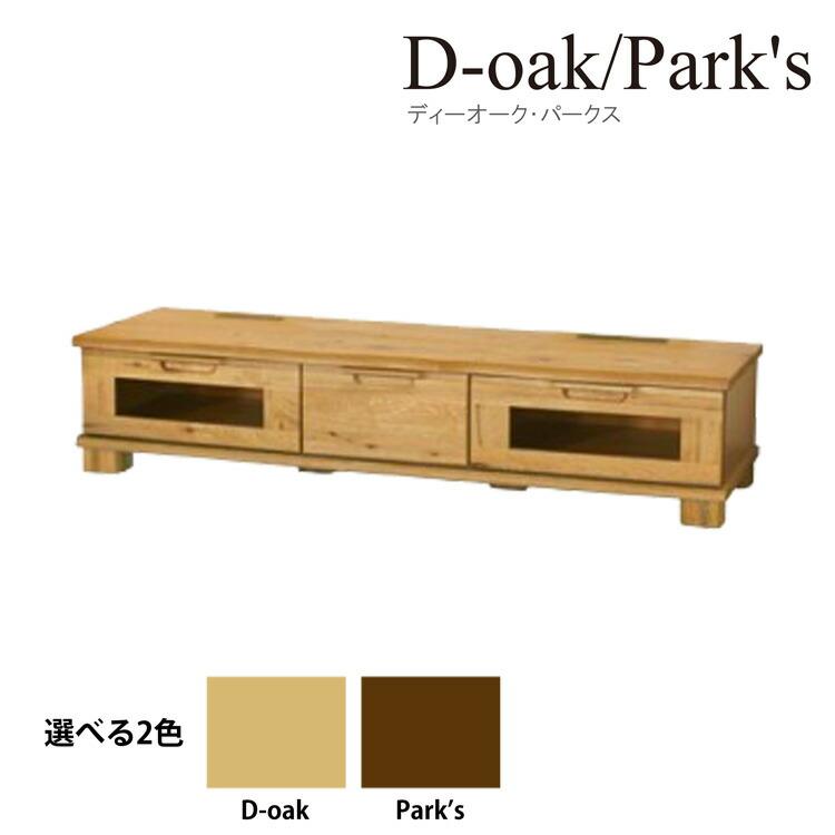 【製造中止のため入荷未定】【送料無料】起立木工 D-oak/Park's TVボード149L ナチュラル色(02503+02533)/ダーク色(02551) ディーオーク・パークス リビング 家具 テレビ台