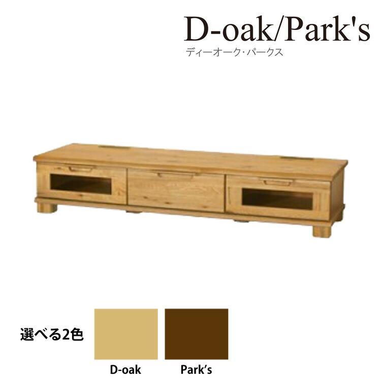 【製造中止のため入荷未定】【送料無料】起立木工 D-oak/Park's TVボード165L ナチュラル色(02504+02533)/ダーク色(02552) ディーオーク・パークス リビング 家具 テレビ台