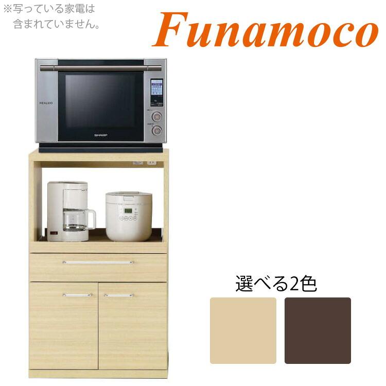 レンジ台 フナモコ RANGE COUNTER ARA-60 ARE-60【関東送料無料】【開梱設置付】